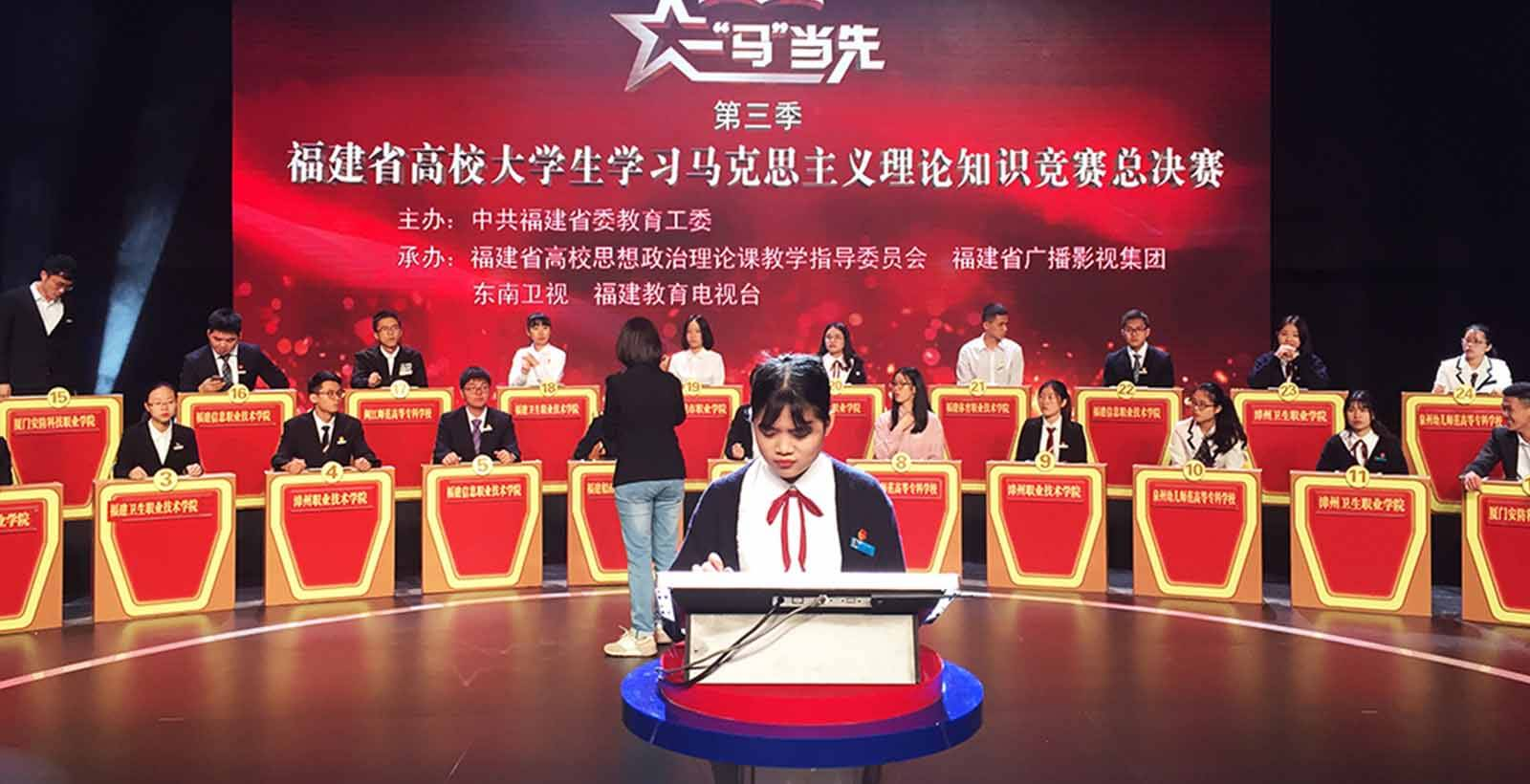 IQ supported The Fujian university knowledge competition